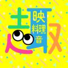 よし江 ( nakajyamoshie )
