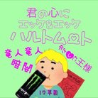 キタショー ( kitashoo0601 )