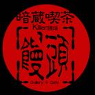 暗蔵喫茶Killer饅頭 ( Killer_manju )