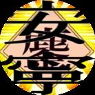 青菜 ( aonatakasaki )