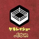 ゲキレイショーオンラインショップ ( gekirei_show )