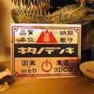 ホクデン ( kitano_denki )