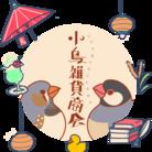 小鳥雑貨商会 SUZURI店 ( kotorizakkasyoukai )