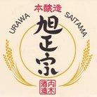 内木酒造株式会社 ( uchikisake )