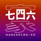 怪談師YouTuber ナナシロ ( NanashiroHorror )