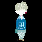 佐藤思案 ( _gocco )