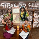 SHAKILAMO!の「シャキネットタカタン」 ( SHAKILAMO )