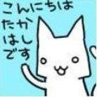 たかはしさんち ( takahashi_kyu )