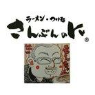 ラーメン・つけ麺 さんぶんのに ( monchan_ramen )