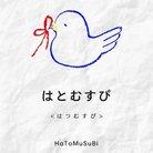 はとむすび ( hatomusu66 )