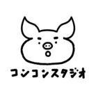 コンコンスタジオ ( konkon_studio )