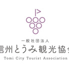 信州とうみ観光協会 ( tomikan )