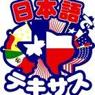 日本語でテキサス公式SHOP☆ ( NihongoDeTexas )