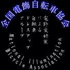 全国電飾自転車協会 ( OdGF1qro6gznRPB )
