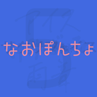 なおぽんちょ ( naoblancopon )