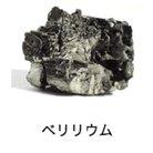 ワタナベリリウム ( Be_beryllium49 )