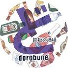 鉄板女酒場どろぶね ( dorobune1222 )