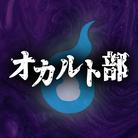 オカルト部 ( occultbuuu )