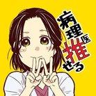 鈴木えら🐗さらにいくつもの映画とアニメ垢 ( eraabu )