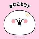 きなこもちYのお餅屋さん ( kinako_mochi_y )