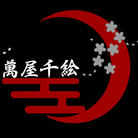 萬屋千絵公式グッズ ( yorozyachiechan )