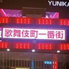 まいにち歌舞伎町 ( 365kabuki )