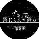 Bar禁じられた遊び ( Kinjirar )