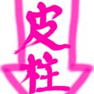 ねこまさむね(ΦωΦ)すべすべ皮柱 ( nekomasamune4 )