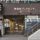 神保町ブックセンター ( jimbochobooks )