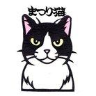 まつり猫ショップ ( matsurineko1 )