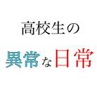 高校生の異常な日常 ( ijonanichijo )