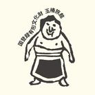 玉椿旅館オリジナルグッズ ( tamatsubakiryokan )