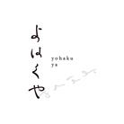 yohakuya