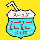 ジュースごくごく倶楽部 ( 5959club )