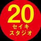 20世紀スタジオ ( nyappa )
