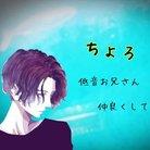 🍓ちょろくん🐶は低音なのにかわいい ( _choro_ro )