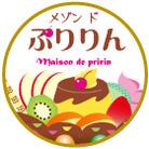 メゾンド ぷりりん ( pririn )