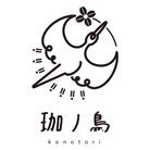 珈ノ鳥のコーヒーアイテムのお店 ( coffee_no_tori_goods )