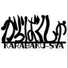 からばく社 ( karabakusya )