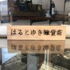 はるとゆき雑貨店 ( haruyuki0501 )