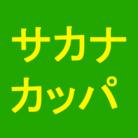 サカナカッパ ( sakanakappa )