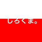 shirokumasaan
