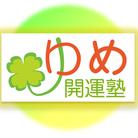ゆめ開運塾 ( yume-kaiun )