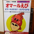オマールえび ( omaebi )