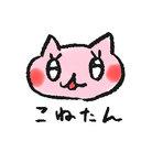 こねたん ( yamaika39318254 )