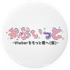 #ぶいっと ~Vtuberをもっと君へ(仮)~ ( nattodesu_7210 )