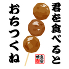 焼鳥屋とりしげ ( mkto_torishige )