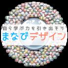まなびデザイン ( masakiiinuma )