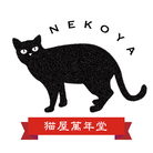 猫屋萬年堂 ( nekoyamannendo )