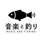 音楽と釣り ( music_and_fishing )